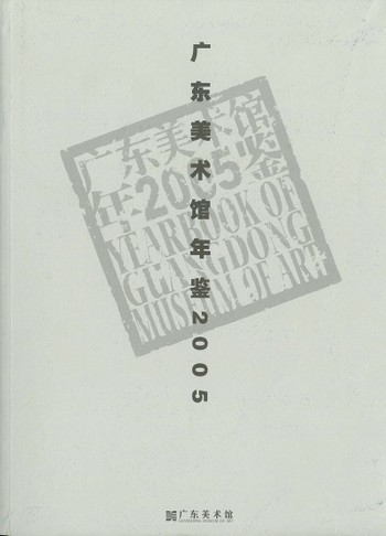 Yearbook of Guangdong Museum of Art 2005