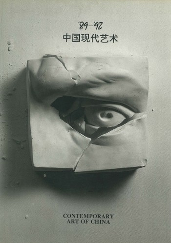 '89–'92 Contemporary Art of China