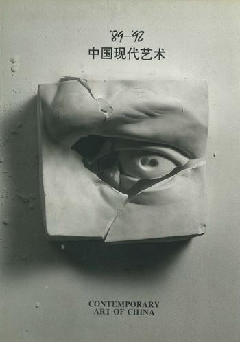 '89–'92 Contemporary Art of China