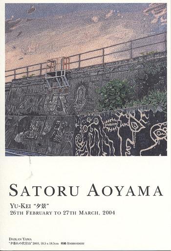 Satoru Aoyama Exhibition: Yu-Kei