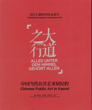 Alles unter dem Himmel gehoert Allen: Chinese Public Art in Kassel