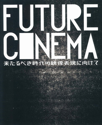 Future Cinema - The Cinematic Imaginary after Film