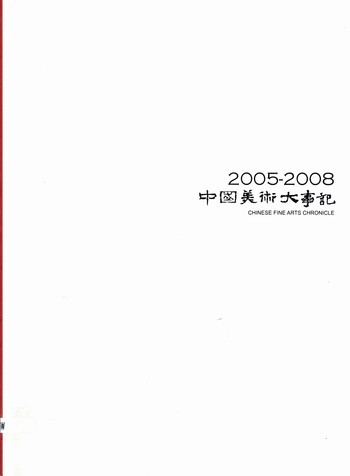 Chinese Fine Arts Chronicle 2005-2008