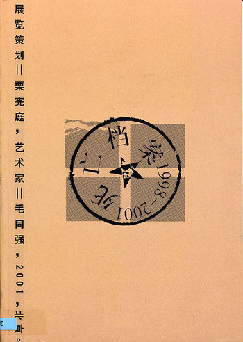 (Death Files 1998-2001)