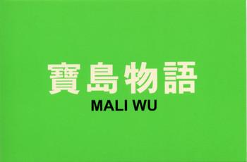 Mali Wu: Treasure Island