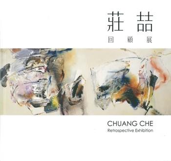 Effusive Vitality: Chuang Che Retrospective Exhibition