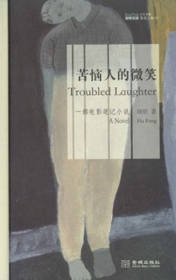 Troubled Laughter: A Novel