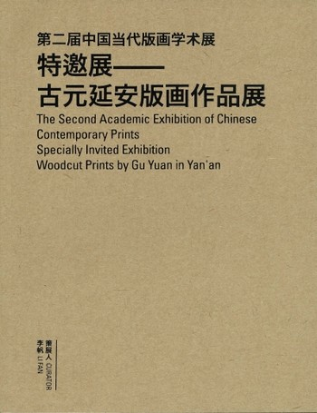 The Second Academic Exhibition of Chinese Contemporary Prints: Specially Invited Exhibition - Woodcu