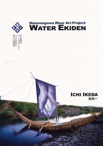 Manosegawa River Art Project/WATER EKIDEN