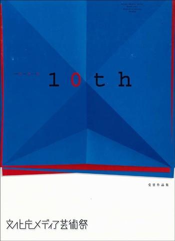 2006 [10th] Japan Media Arts Festival Award-winning Works