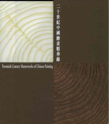 Twentieth Century Masterworks of Chinese Painting