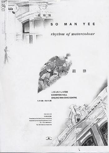 Hong Kong Artists Series --- So Man-Yee: Rhythm of Watercolour