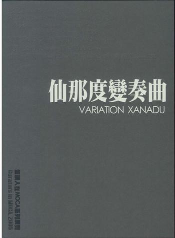 Variation Xanadu