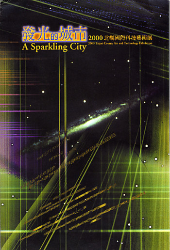 A Sparkling City: 2000 Taipei County Art and Technology Exhibition