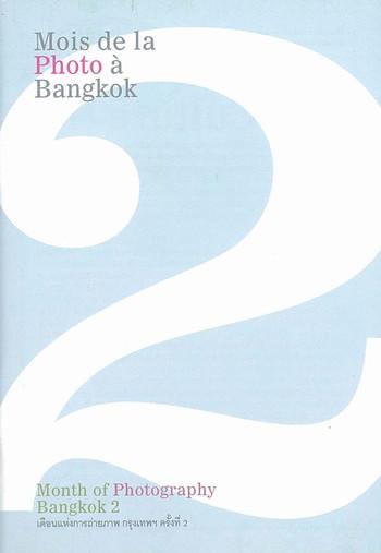Month of Photography: Bangkok 2
