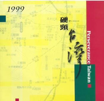 Perseverance Taiwan