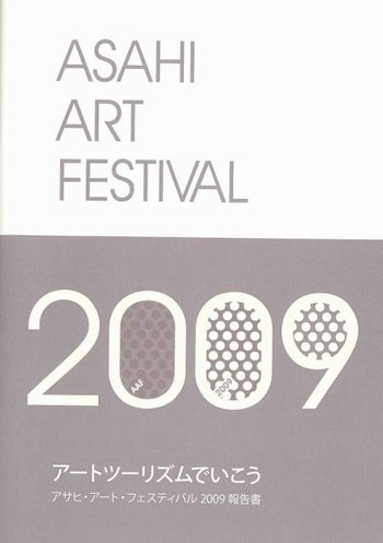 (Asahi Art Festival 2009: Art Tourism)