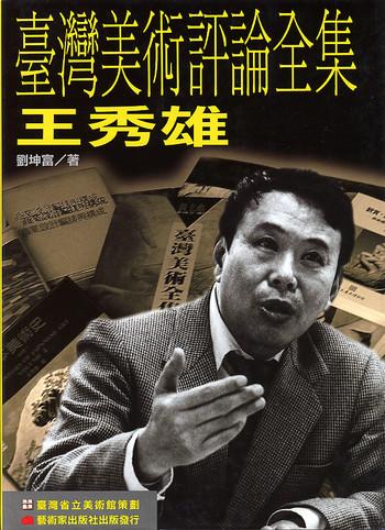 (Taiwan Art Criticism Series: Frank S.H. Wang )