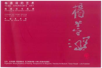 Yang Shensum's Art: Painting & Calligrahy Exhibition