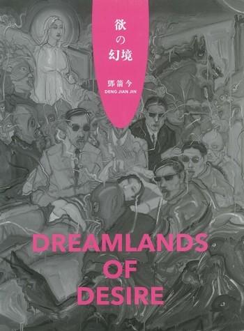 Dang Jian Jin: Dreamlands of Desire