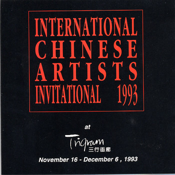 International Chinese Artists Invitational 1993