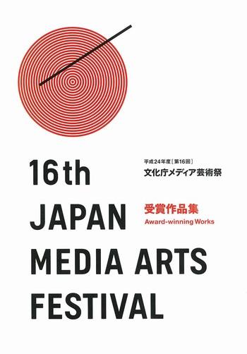 16th Japan Media Arts Festival Award-Winning Works