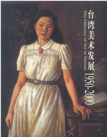 The Odyssey of Art in Taiwan 1950-2000