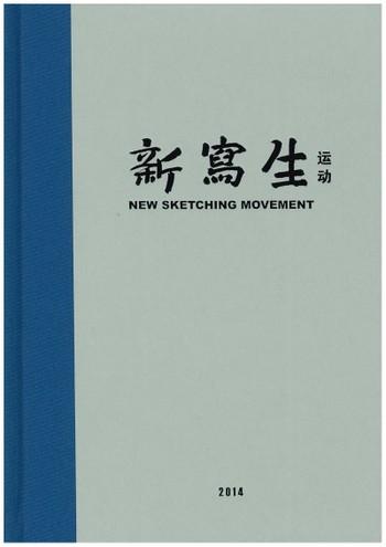 New Sketch Movement