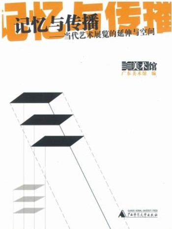 (On First Guangzhou Triennial)