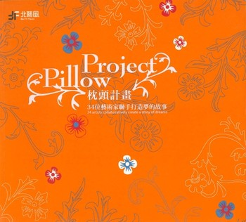 Pillow Project: 34 Artists Collaboratively Create a Story of Dreams