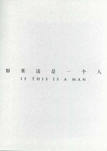 Jiang Zhi: If This Is a Man