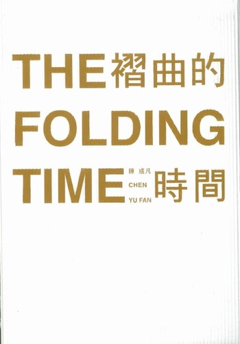 The Folding Time: Chen Yufan