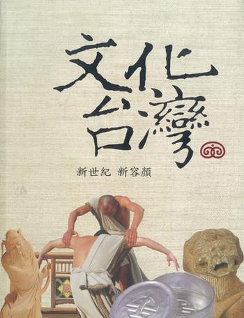 (Wen Hua Tai Wan)