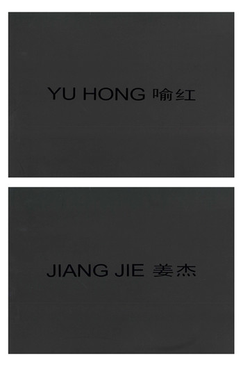 Another Look: Exhibition of works by Jiang Jie and Yu Hong (A set of two volumes)