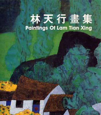 Paintings of Lam Tian Xing