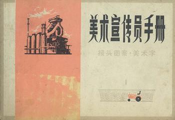 (Meishu Xuanchuanyuan Shouce)