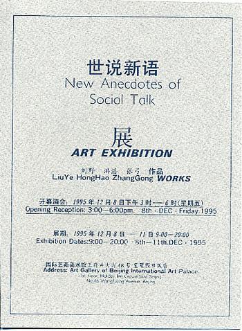 New Anecdotes of Social Talk Art Exhibition