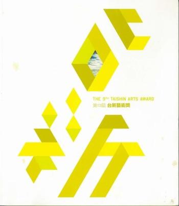 The 9th Taishin Art Award