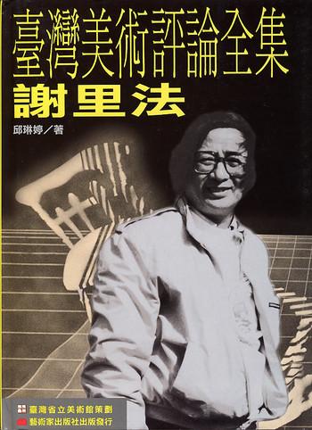 (Taiwan Art Criticism Series: Hsieh Lifa)