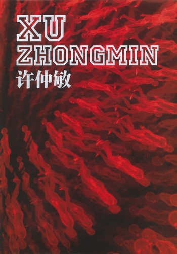 Xu Zhongmin