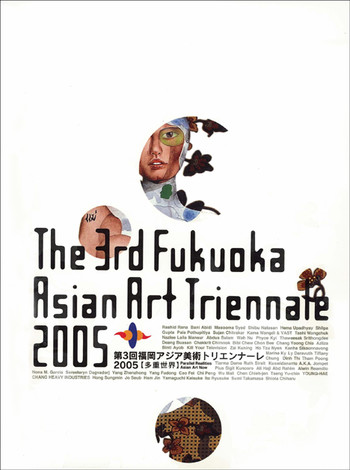 The 3rd Fukuoka Asian Art Triennale 2005 - Parallel Realities: Asian Art Now