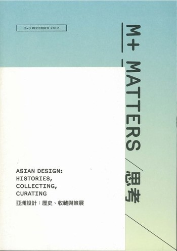M+ Matters: Asian Design: Histories, Collecting, Curating