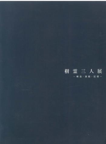 Art Document 2000 in Kanza: Three Spirits of Wood