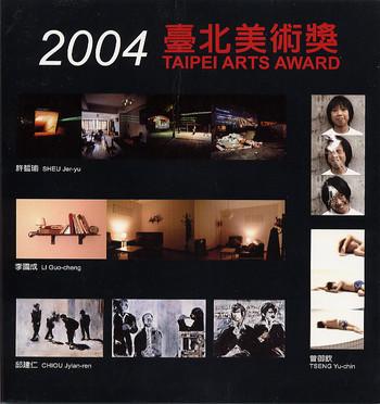 2004 Taipei Arts Award