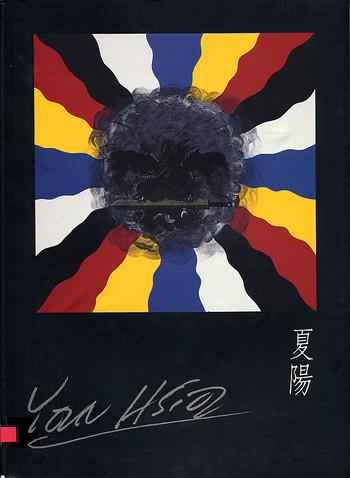 Yan Hsia 1954 - 1994
