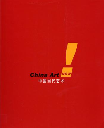 China Art Now!