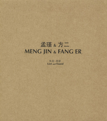 Meng Jin & Fang Er: Lost and Found