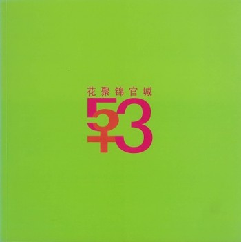2007 The First Salon of Chengdu Contemporary Art