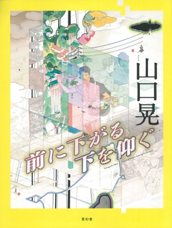 Yamaguchi Akira: Stepping Back to Seek the Underneath