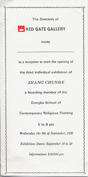 Third Individual Exhibition of Zhang Chunhe